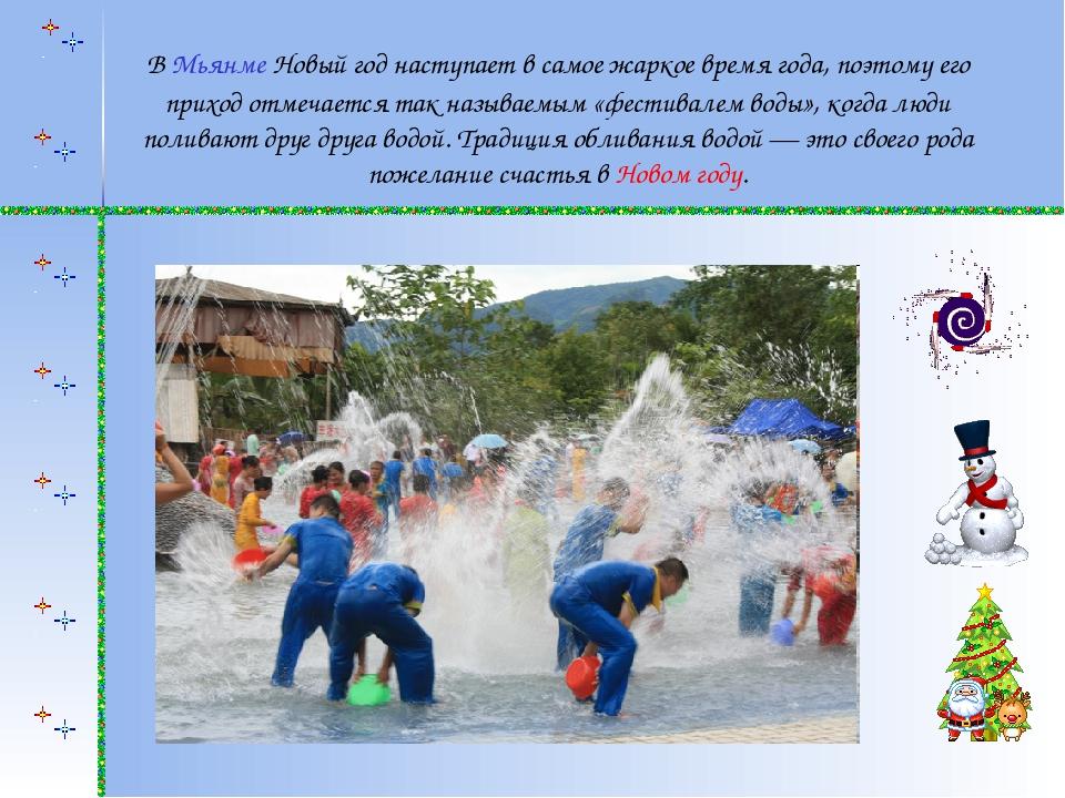 В Мьянме Новый год наступает в самое жаркое время года, поэтому его приход от...