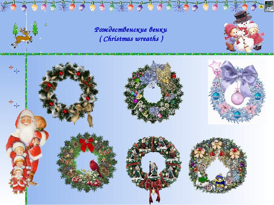 Рождественские венки ( Christmas wreaths )