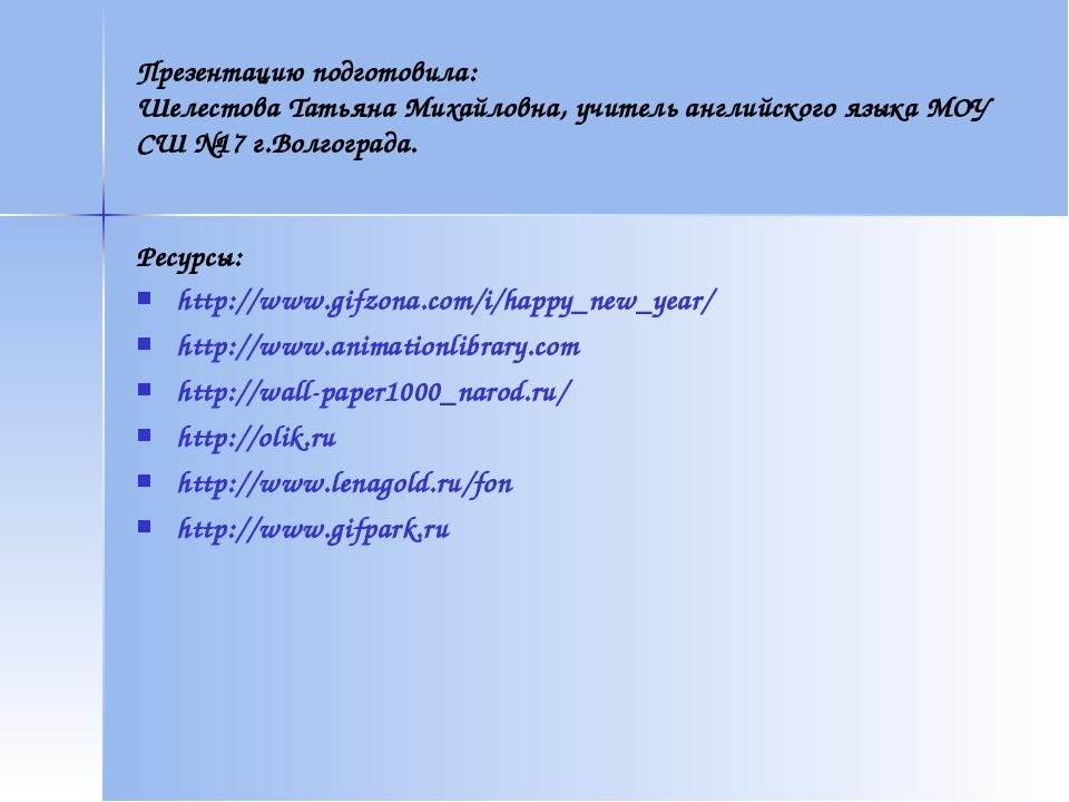 Презентацию подготовила: Шелестова Татьяна Михайловна, учитель английского яз...