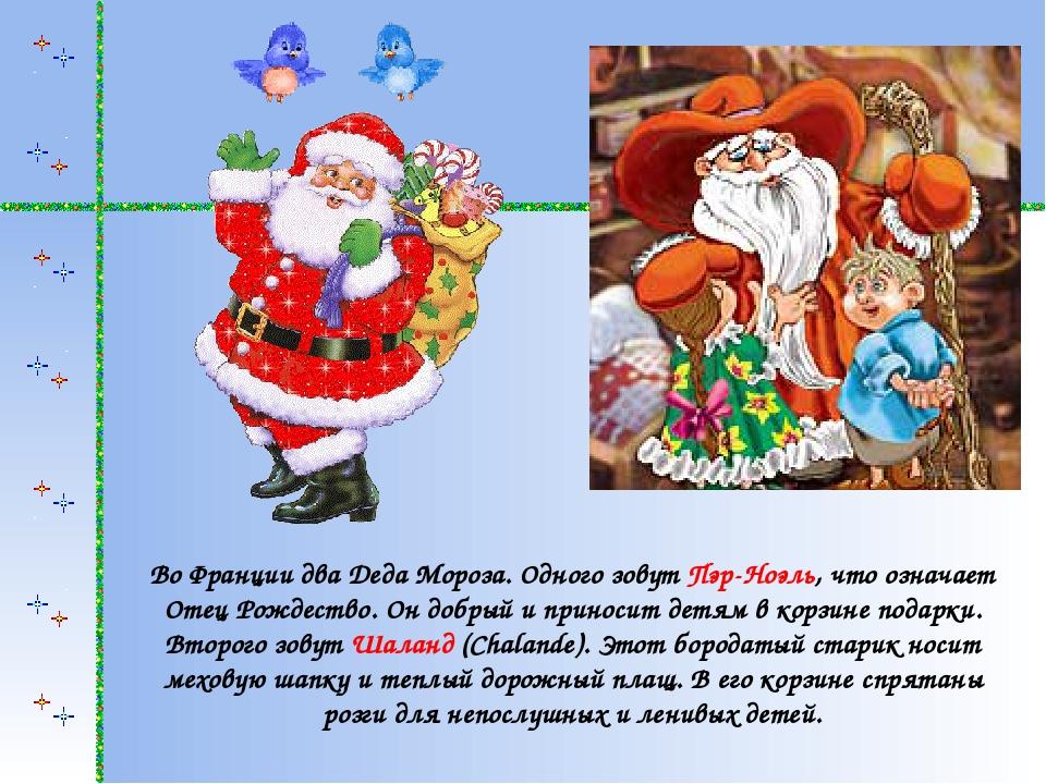 Во Франции два Деда Мороза. Одного зовут Пэр-Ноэль, что означает Отец Рождест...