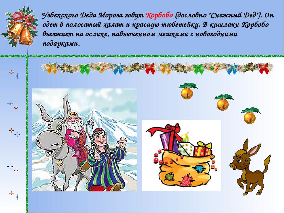 """Узбекского Деда Мороза зовут Корбобо (дословно """"Снежный Дед""""). Он одет в поло..."""