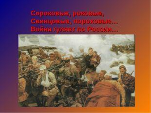 Сороковые, роковые, Свинцовые, пороховые… Война гуляет по России…