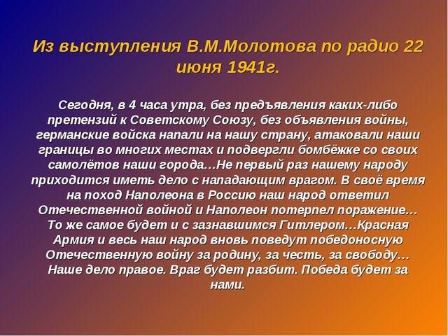 Из выступления В.М.Молотова по радио 22 июня 1941г. Сегодня, в 4 часа утра, б...