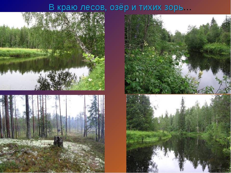 В краю лесов, озёр и тихих зорь…