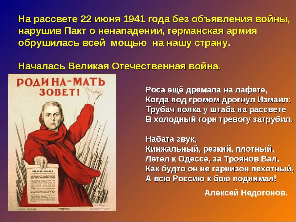 На рассвете 22 июня 1941 года без объявления войны, нарушив Пакт о ненападени...