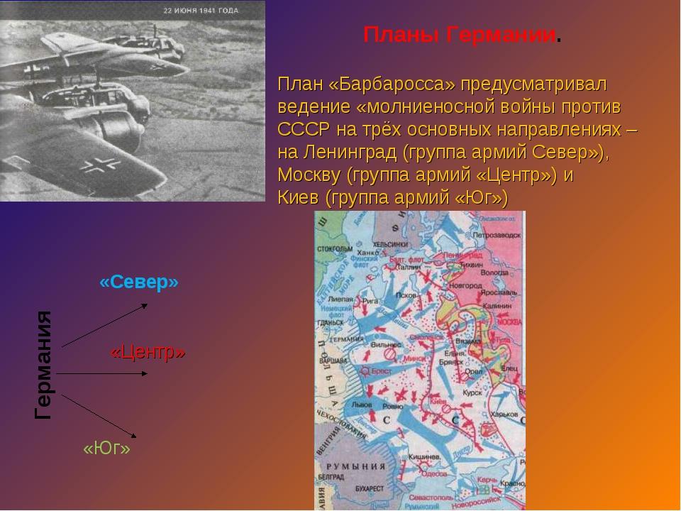 Планы Германии. План «Барбаросса» предусматривал ведение «молниеносной войны...