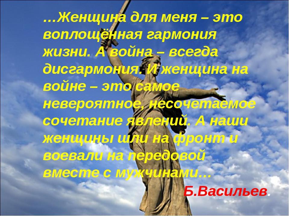 …Женщина для меня – это воплощённая гармония жизни. А война – всегда дисгармо...