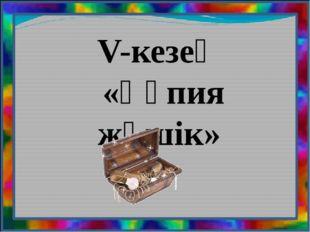 """VІ - кезең Сөз тапқанға қолқа жоқ Бұл айналымда әр топ """"К"""" және """"П"""" әрпінен"""