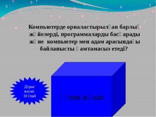 6. Қатқыл диск басқаша винчестер деп атала ма? 7. MS Word графикалық редакто