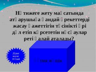 VІII - кезең «Венгр сөзжұмбағы»