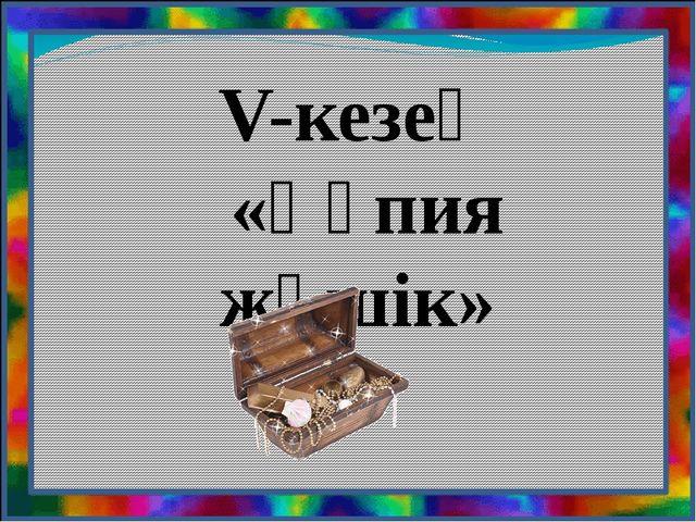 """VІ - кезең Сөз тапқанға қолқа жоқ Бұл айналымда әр топ """"К"""" және """"П"""" әрпінен..."""