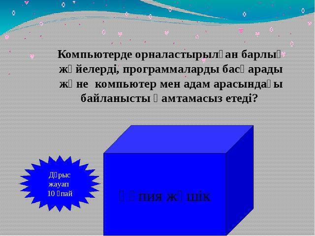 6. Қатқыл диск басқаша винчестер деп атала ма? 7. MS Word графикалық редакто...