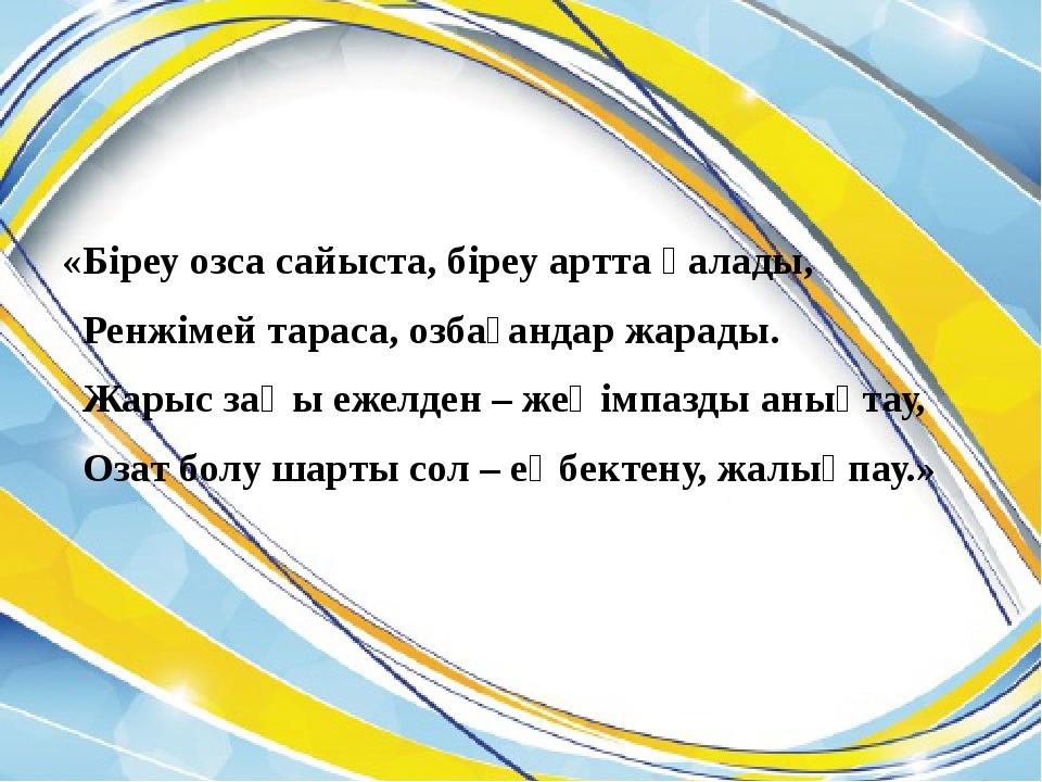 «Біреу озса сайыста, біреу артта қалады, Ренжімей тараса, озбағандар жарады....