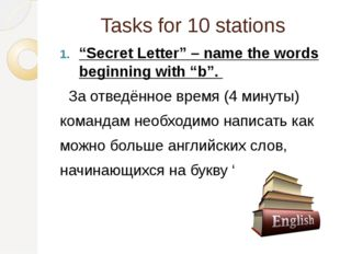 "Tasks for 10 stations ""Secret Letter"" – name the words beginning with ""b"". За"