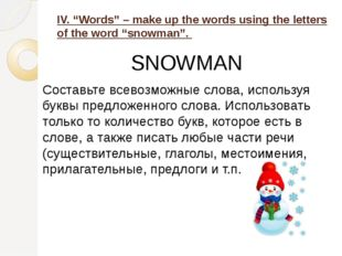 "IV. ""Words"" – make up the words using the letters of the word ""snowman"". SNOW"