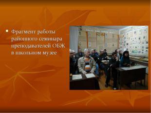 Фрагмент работы районного семинара преподавателей ОБЖ в школьном музее