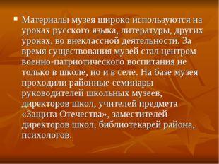 Материалы музея широко используются на уроках русского языка, литературы, дру