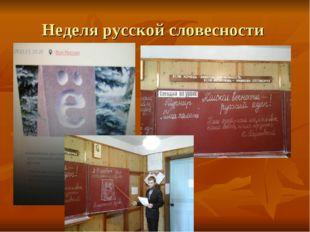 Неделя русской словесности