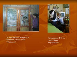"""Использование материалов кабинета. 5 класс тема """"Фольклор"""" Применение ИКТ на"""
