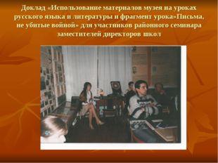 Доклад «Использование материалов музея на уроках русского языка и литературы