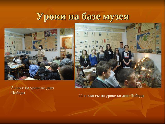Уроки на базе музея 5 класс на уроке ко дню Победы 11-е классы на уроке ко дн...