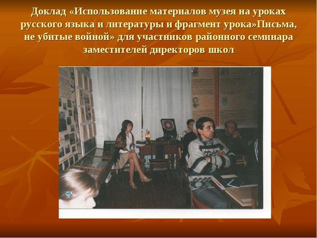 Доклад «Использование материалов музея на уроках русского языка и литературы...