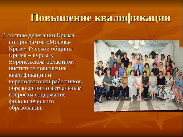 Повышение квалификации В составе делегации Крыма по программе «Москва-Крым» Р...