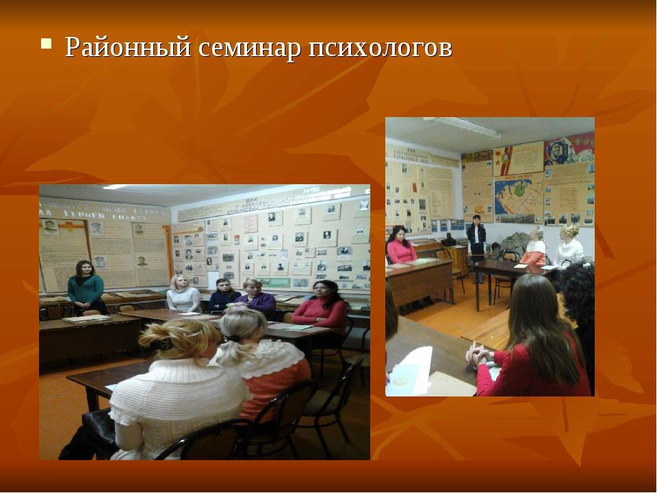 Районный семинар психологов