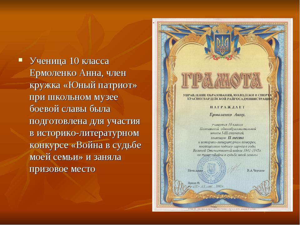 Ученица 10 класса Ермоленко Анна, член кружка «Юный патриот» при школьном муз...
