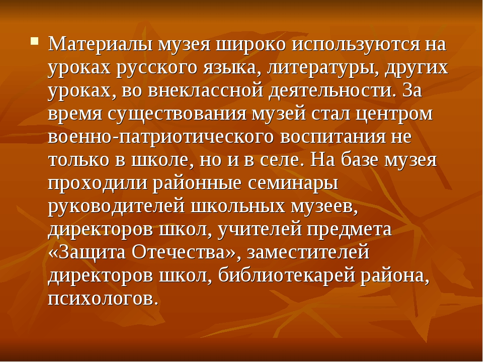 Материалы музея широко используются на уроках русского языка, литературы, дру...
