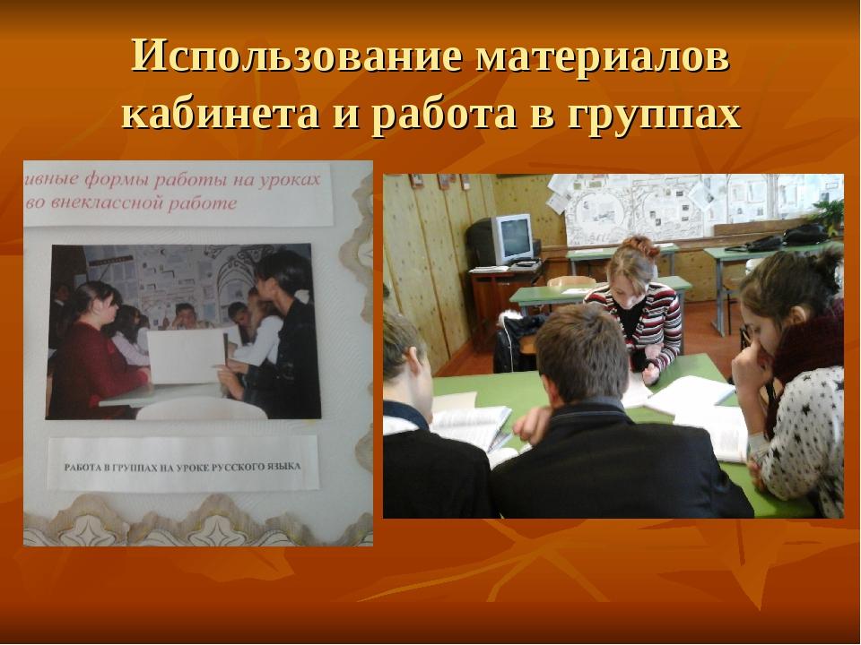 Использование материалов кабинета и работа в группах
