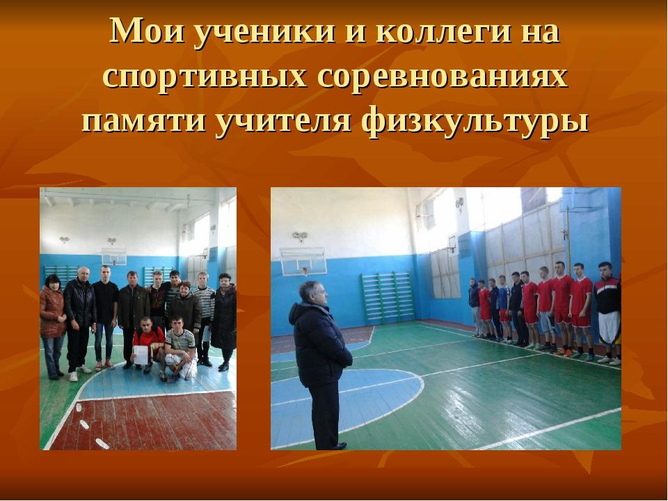 Мои ученики и коллеги на спортивных соревнованиях памяти учителя физкультуры