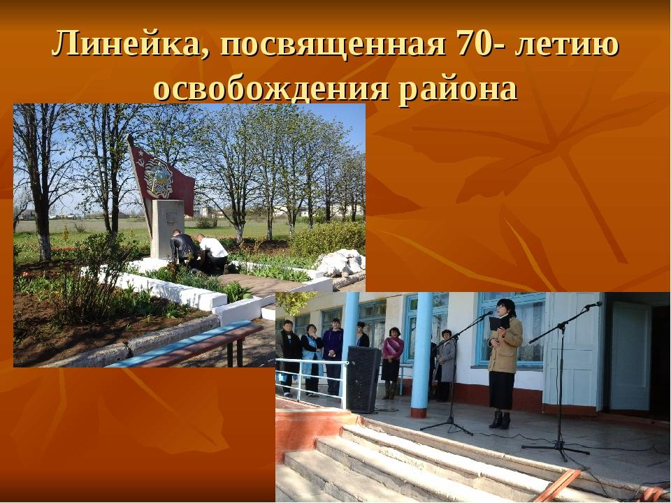 Линейка, посвященная 70- летию освобождения района