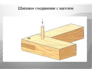 Шиповое соединение с нагелем