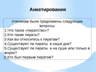 Анкетирование Ученикам были предложены следующие вопросы: 1.Что такое «пиратс