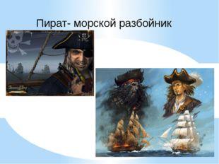 Пират- морской разбойник