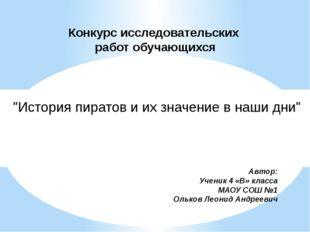 Автор: Ученик 4 «В» класса МАОУ СОШ №1 Ольков Леонид Андреевич Конкурс исслед