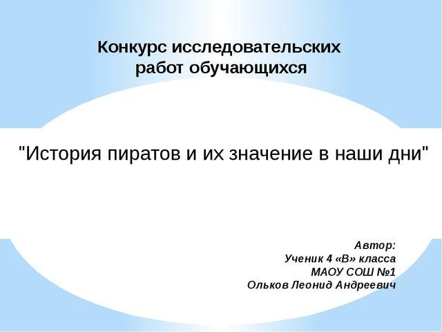 Автор: Ученик 4 «В» класса МАОУ СОШ №1 Ольков Леонид Андреевич Конкурс исслед...