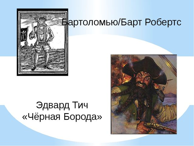 Бартоломью/Барт Робертс Эдвард Тич «Чёрная Борода»