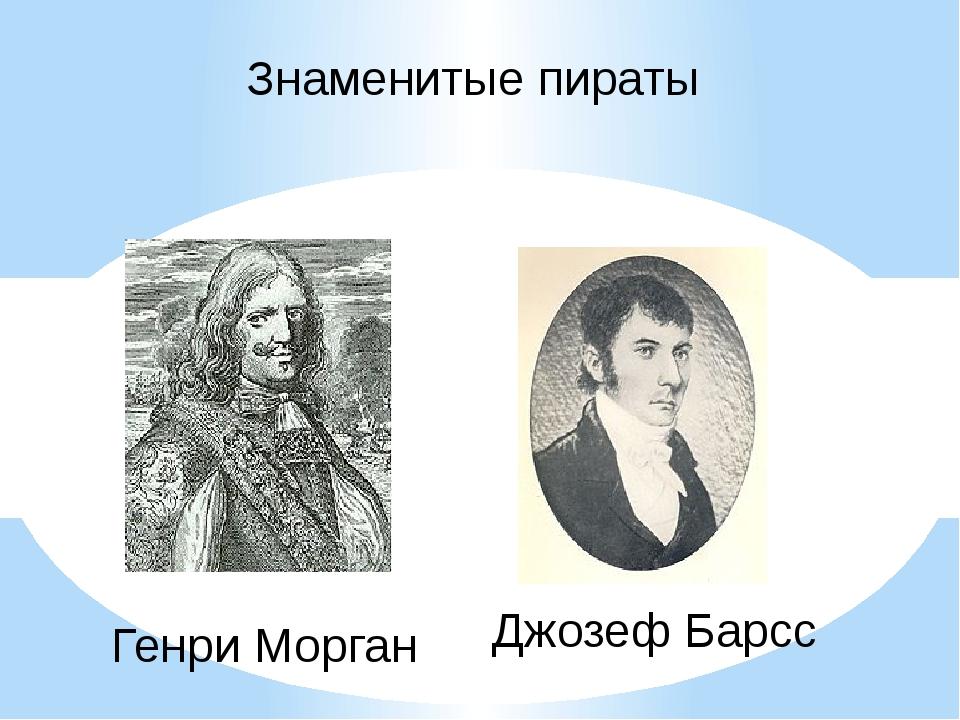 Знаменитые пираты Джозеф Барсс Генри Морган
