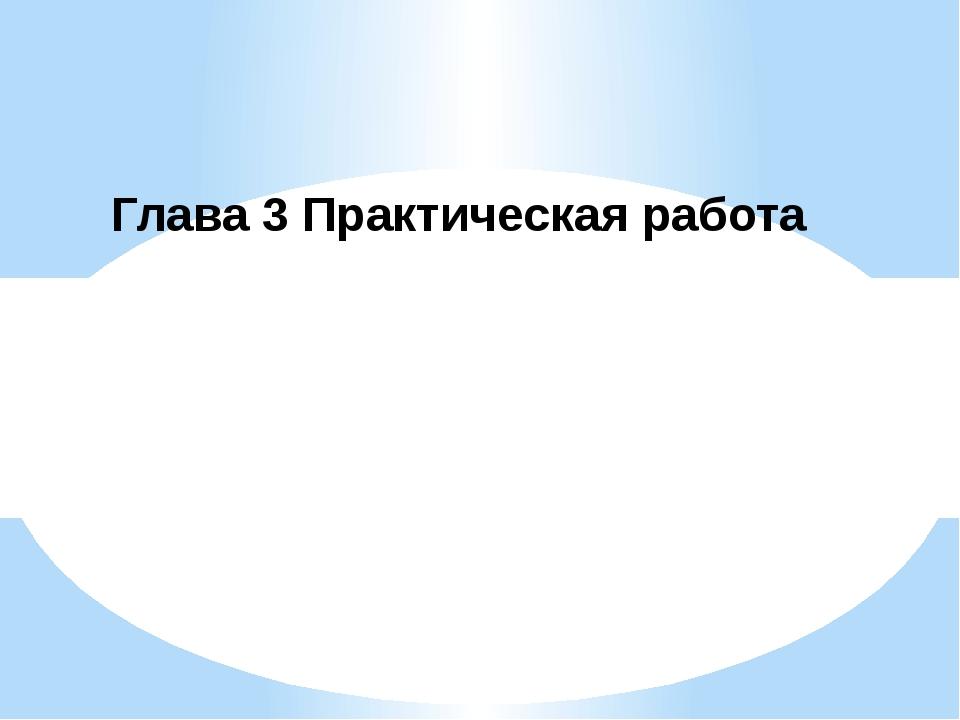 Глава 3 Практическая работа