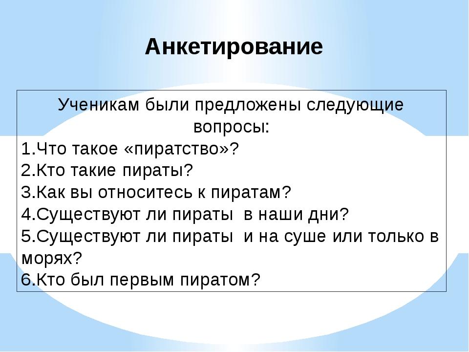 Анкетирование Ученикам были предложены следующие вопросы: 1.Что такое «пиратс...