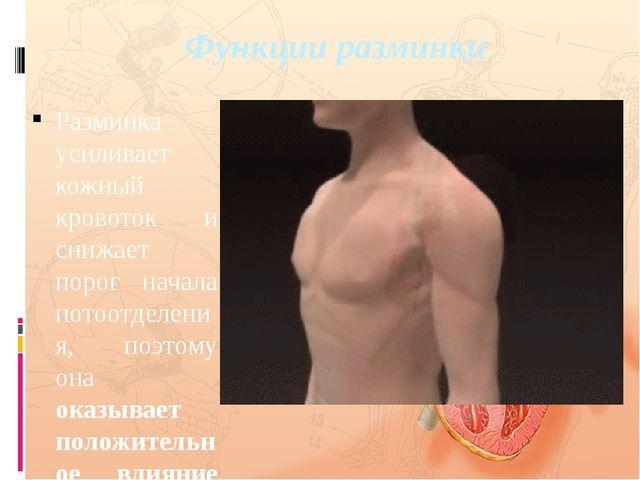 Функции разминки Разминка усиливает кожный кровоток и снижает порог начала по...
