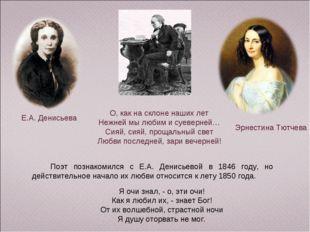 Поэт познакомился с Е.А. Денисьевой в 1846 году, но действительное начало их