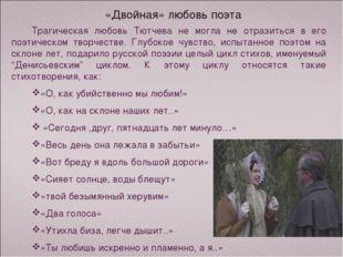 Трагическая любовь Тютчева не могла не отразиться в его поэтическом творчеств
