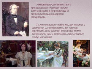 Удивительная, неповторимая и проникновенная любовная лирика Тютчева вошла в с