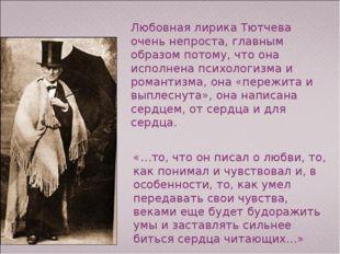 Любовная лирика Тютчева очень непроста, главным образом потому, что она испол