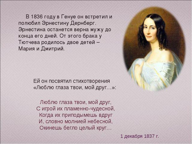 В 1836 году в Генуе он встретил и полюбил Эрнестину Дернберг. Эрнестина остан...