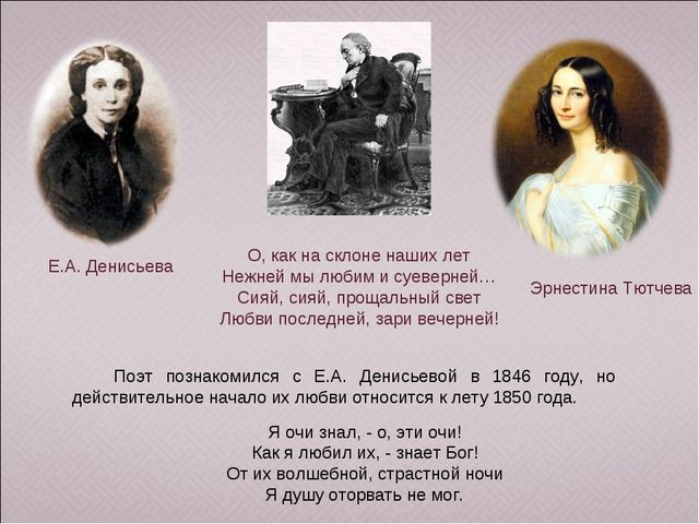 Поэт познакомился с Е.А. Денисьевой в 1846 году, но действительное начало их...