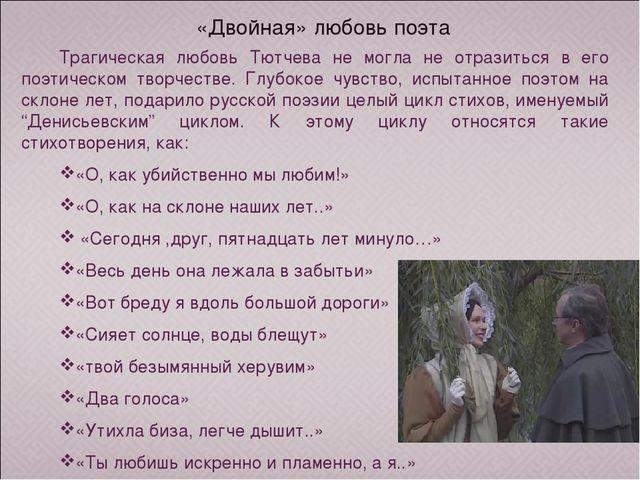 Трагическая любовь Тютчева не могла не отразиться в его поэтическом творчеств...